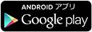 インフレーションRPGクエスト Android版ダウンロード